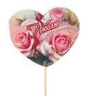 """Топпер - открытка """"Люблю"""" розы"""