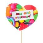 """Топпер - открытка """"Ты моё счастье!"""" сладости"""