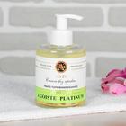 Жидкое мыло парфюмированное Egoiste Platinum, 275 мл