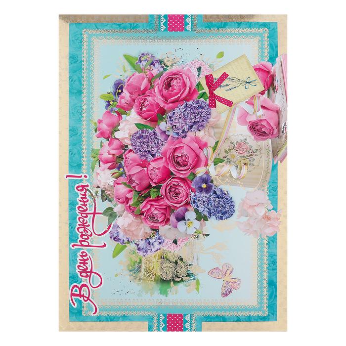 """Открытка-матрёшка """"С Днём Рождения!"""" букет цветов, А3"""