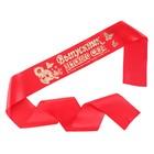 "Ribbon ""Graduate kindergarten"", satin red foil"