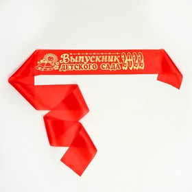 Лента 'Выпускник детского сада', шёлк красный с годом фольга Ош