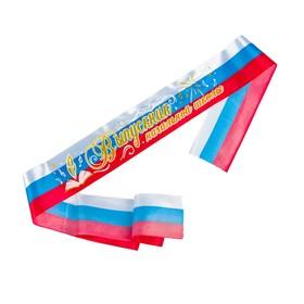 "Ribbon ""Graduate elementary school"", satin tricolor 3D"
