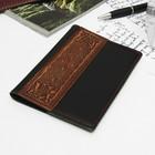 """Обложка для паспорта сувенирная """"Кельтский орнамент"""", цвет коричневый"""