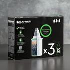 Набор сменных картриджей «Барьер-6», 3 шт, очистка жёсткой воды - фото 308019288