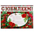 "Гирлянда с плакатом ""С Юбилеем!"" цветы, 158 см, А3 - фото 105448029"