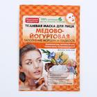 "Тканевая маска для лица Народные Рецепты ""Медово-йогуртовая"", 25 мл"