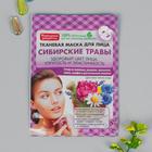 """Тканевая маска для лица Народные Рецепты """"Сибирские травы"""", 25 мл"""