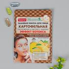 """Тканевая маска для лица Народные Рецепты """"Картофельная"""", 25 мл"""