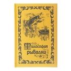 """Ежедневник в подарочной коробке """"Философия рыбалки"""", экокожа, А5, 96 листов"""