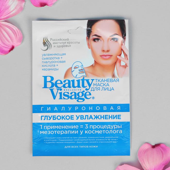 """Гиалуроновая тканевая маска для лица Beauty Visage """"Глубокое увлажнение"""", 25 мл"""