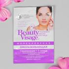 """Молекулярная тканевая маска для лица Beauty Visage """"Омолаживающая"""" серии """", 25 мл"""