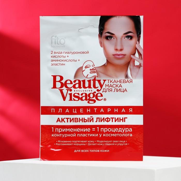 """Плацентарная тканевая маска для лица Beauty Visage  """"Активный лифтинг"""" """", 25 мл"""