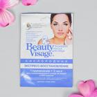 Кислородная тканевая маска для лица Beauty Visage «Экспресс восстановление», 25 мл