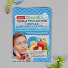 """Тканевая маска для лица Голубая Народные Рецепты """"Байкальская глина"""" , 25 мл"""