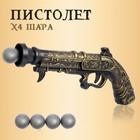 """Gun """"Pirate gun"""", shoots balls"""