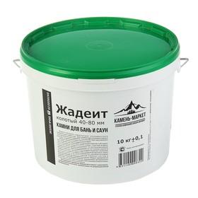 "Камень для бани ""Жадеит"" колотый, ведро 10кг, фракция 40-80мм"