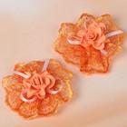 Бант свадебный для декора «Кружевной» D-6 см 2 шт, оранжевый