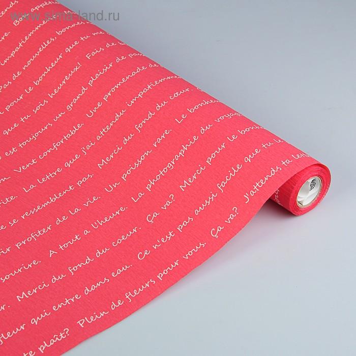 "Фактурная бумага ""Письмо"" двусторонняя, белая на розовом, 50 см х 5 м"