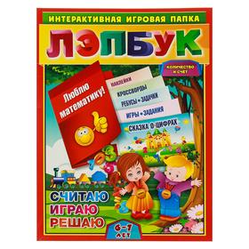 Интерактивная игровая папка. Лэпбук. Математика: количество и счёт. Для детей 6-7 лет