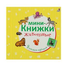 Мини-книжки «Животные». 9 книжек-кубиков