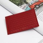 Футляр д/карточки BS80-310, 9,6*0,1*6,5см, плетенка красный