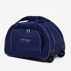 Сумка дорожная на колёсах с расширением, отдел на молнии, наружный карман, цвет синий