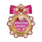 """Магнит медаль """"Золотая мама"""""""