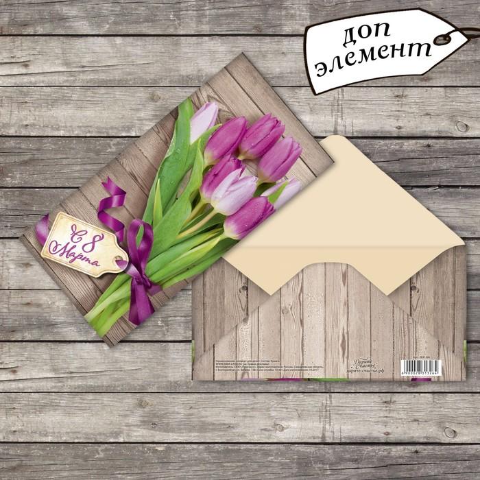 Конверт для денег с доп элементом «8 марта», лиловые тюльпаны, 16,5 х 8 см