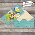 Конверт для денег с доп элементом «8 марта», весенние цветы, 16,5 х 8 см