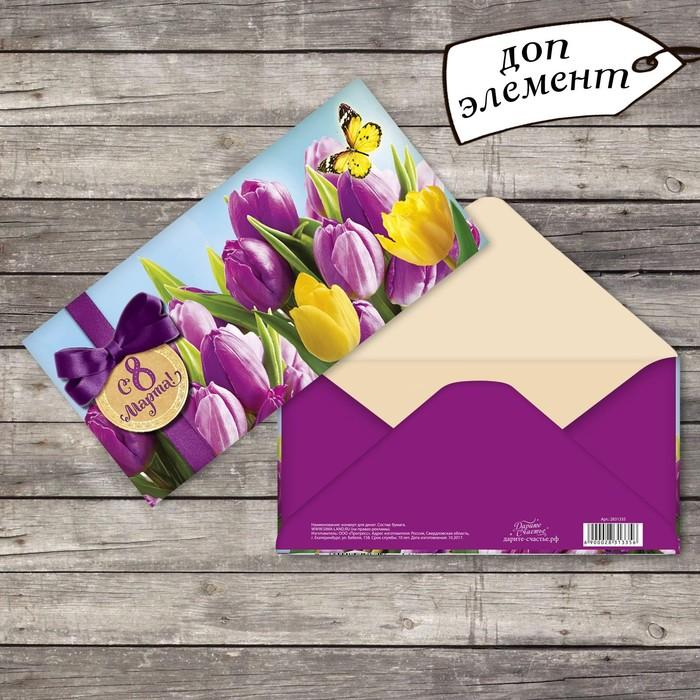 Конверт для денег с доп элементом «8 марта», тюльпаны с лентой, 16,5 х 8 см