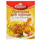 Приправа для курицы с чесноком ORIENT, пакет 20 г.