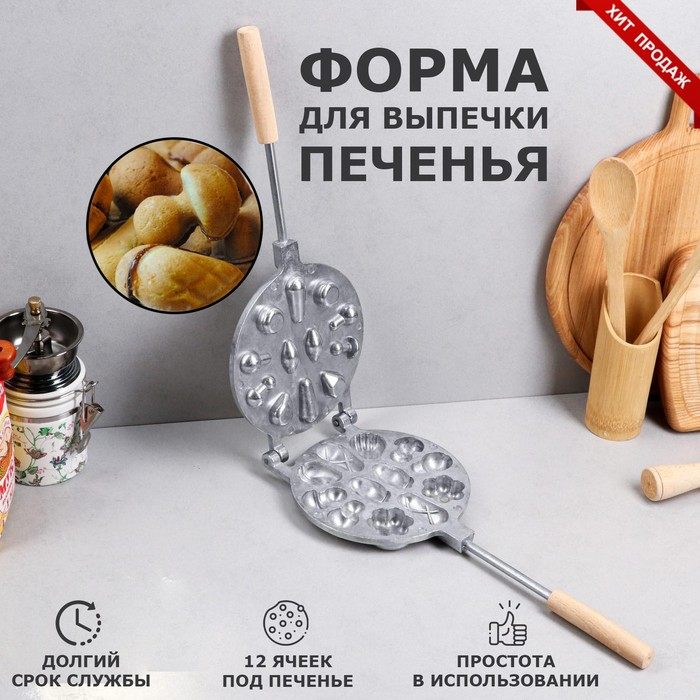 """Форма для выпечки печенья """"Ассорти лесное"""" - фото 308043528"""