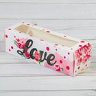 Коробочка для макарун »Love», 18 х 5,5 х 5,5 см