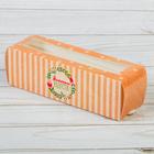 Коробочка для макарун «Моменты радости», 18 х 5,5 х 5,5 см