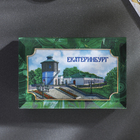 "Magnet matchbox ""Yekaterinburg"""
