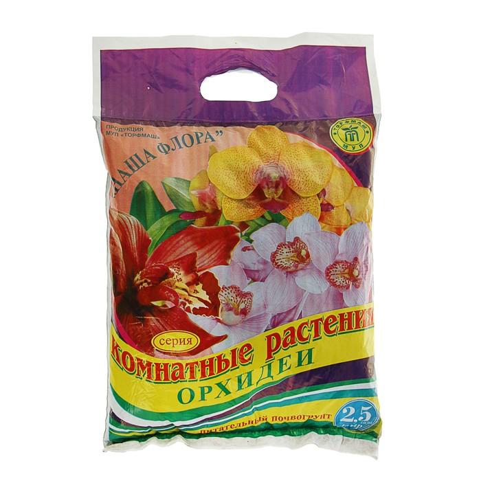 """Грунт """"Питательный"""" для орхидей, 2,5 л"""