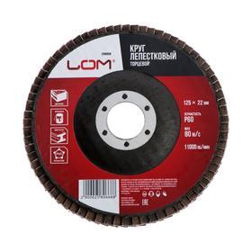 Круг лепестковый торцевой LOM, 125 х 22 мм, Р60 Ош