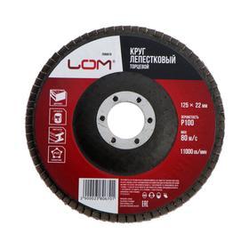 Круг лепестковый торцевой LOM, 125 х 22 мм, Р100 Ош