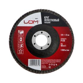 Круг лепестковый торцевой LOM, 125 х 22 мм, Р120 Ош