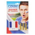 "Грим для лица ""Цвета флага России"", 3 цвета по 0,5 г и 3 карандаша по 0,5 г"