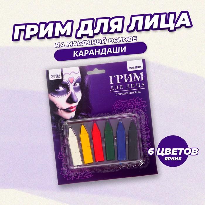 Грим для лица, карандаши, 6 цветов по 0,9 г