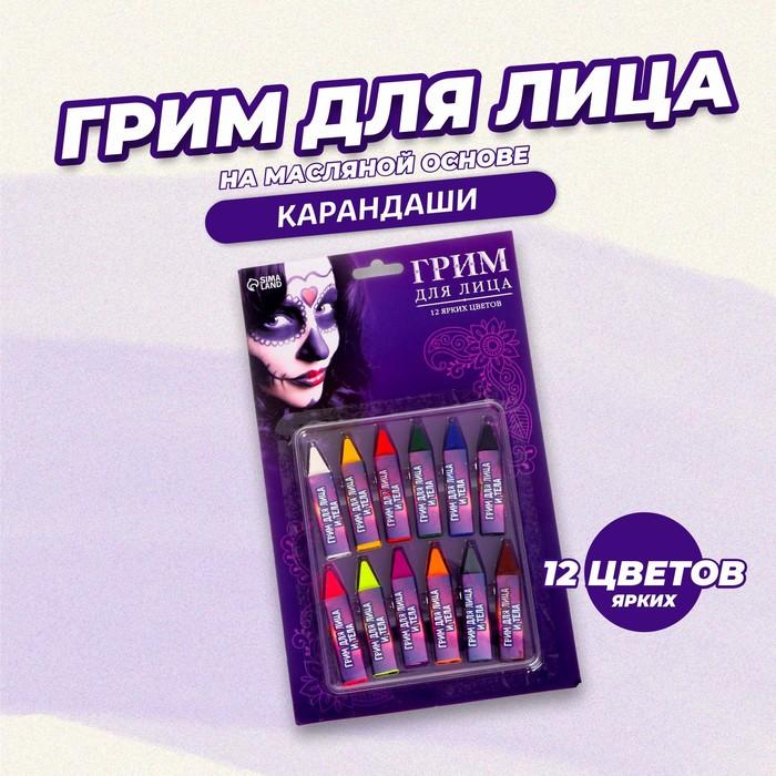 Грим - карандаши для лица, 12 цветов по 0,9 гр