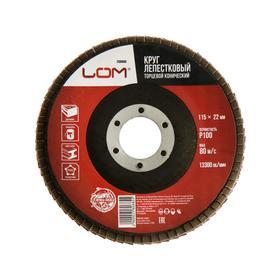 Круг лепестковый торцевой конический LOM, 115 х 22 мм, Р100 Ош