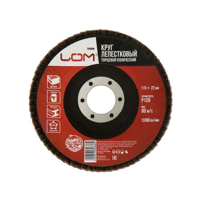 Круг лепестковый торцевой конический LOM, 115 × 22 мм, Р120