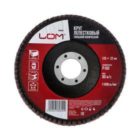 Круг лепестковый торцевой конический LOM, 125 х 22 мм, Р100 Ош
