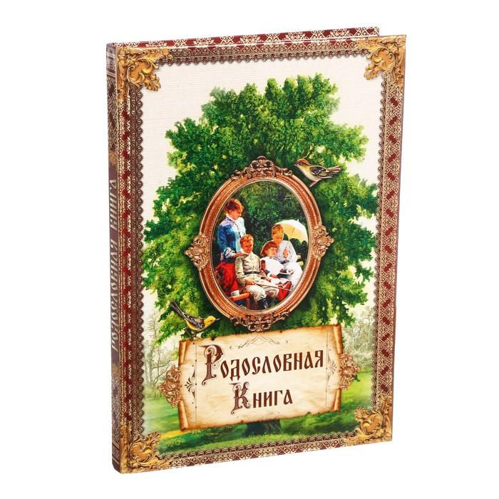 """Родословная книга """"Древо семьи"""""""