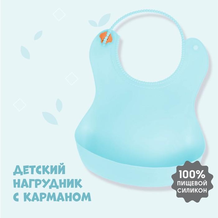 Нагрудник с карманом, силиконовый, цвет голубой - фото 105449381