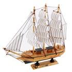 Корабль сувенирный средний «Трёхмачтовый», борта светлое дерево с серой полосой, паруса белые, 33 х 7 х 32 см