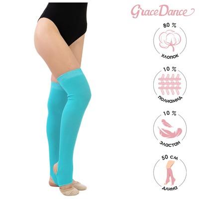 Гетры для танцев №5, без носка и пятки, L= 50 см, цвет бирюзовый